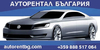 Rent-a-car Autorental Bulgaria 90